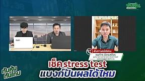 เช็คstress test แบงก์ปันผลได้ไหม I ทันหุ้นทันเกม [1\/2]