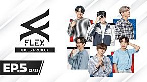 FLEX Idols project | EP.5 [2\/2]