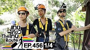 เทยเที่ยวไทย The Route   ตอน 456   พาเที่ยว Stay Wild เชียงใหม่ [1\/4]
