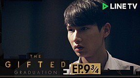 The Gifted Graduation | EP.9 [3\/4]