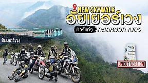 [Full] #ทัวร์แก่ๆ อัยเยอร์เวง ทะเลหมอกเบตง   Viewfinder มั่นใจไทยเที่ยว