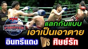 MAXMUAYTHAI - [FIGHT 3] อินทรีแดง ร.ร.กีฬา อบจ.สกลนคร VS ศิษย์รัก เลี้ยงประเสริฐ