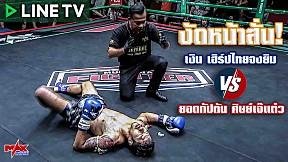 Max Muay Thai งัดหน้าสั่น! เงิน เฮิร์ปไทยจงยิม VS ยอดกัปตัน ศิษย์เจ๊แต๋ว