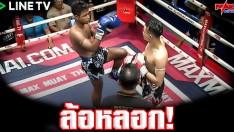 [FIGHT 2] ลายไทย ฝนจางชลบุรี  VS  สงคราม ม.ราชภัฎศรีสะเกษ THE GLOBAL FIGHT