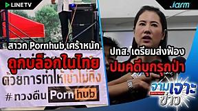 จามเจาะข่าว | 4 พ.ย. 2563