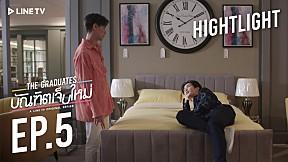 พูดแบบนี้จะกลับมาอยู่ด้วยกันปะ | Highlight EP.5 | The Graduates บัณฑิตเจ็บใหม่