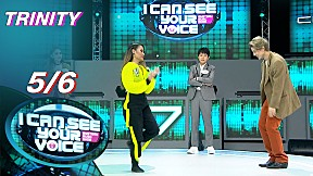 I Can See Your Voice -TH | EP.246 | TRINITY | 4 พ.ย. 63 [5\/6]