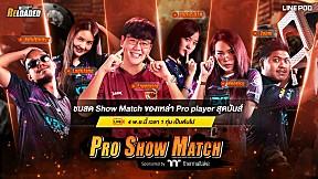 [LINE POD] Combat Arms Reloaded Pro Show Match
