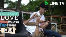 Calculating Love (Sine ข้ามฉาก Tan ข้ามชิด) | EP.4