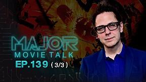 James Gunn เตือน The Suicide Squad ไม่มีใบสั่ง DC ใครตายก็ได้ - Major Movie Talk | EP.139 [3\/3]