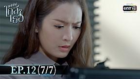 ขอเกิดใหม่ใกล้ๆเธอ | EP.12 (7\/7)