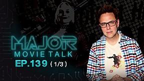 James Gunn เตือน The Suicide Squad ไม่มีใบสั่ง DC ใครตายก็ได้ - Major Movie Talk   EP.139 [1\/3]