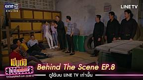 Behind The Scene EP.8 Version 1 | เป็นต่อ Uncensored สำมะเล เพลย์บอย