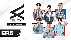 FLEX Idols project | EP.6 [2\/3]