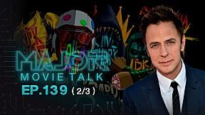 James Gunn เตือน The Suicide Squad ไม่มีใบสั่ง DC ใครตายก็ได้ - Major Movie Talk | EP.139 [2\/3]