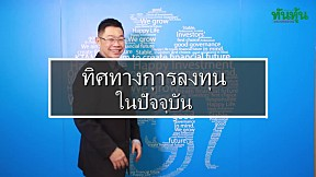 KTAM เปิดมุมมอง สำหรับนักลง ทุน l Exclusive Interview กูรูคนดัง
