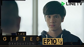 The Gifted Graduation | EP.10 [1\/4]