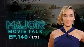 Kate Winslet ดำนำใน AVATAR 2 ทำลายสถิติเก่าของ Tom Cruise - Major Movie Talk | EP.140 [1\/3]