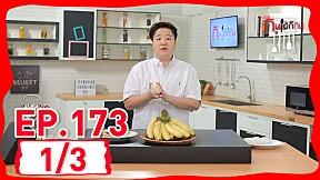 กินได้ก็กิน (ทำกินเอง) | EP.173 เมนู เค้กกล้วยหอม \/ ยำหอยแครงคอลลาเจน [1\/3]