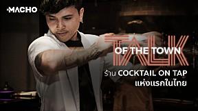 TALK OF THE TOWN ร้าน COCKTAIL ON TAP แห่งแรกในไทย