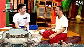คุณพระช่วย | วัยรุ่นเรียนไทย | มิค เสฏฐนันท์ , แมค สุรณัฐ | 1 พ.ย. 63 [2\/4]