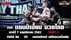 [FIGHT 6] (CAMBODIA VS THAILAND) ไฟท์แตกหัก เดือดชนเดือด!!! | MAX MUAY THAI