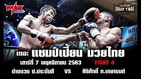 MAX MUAY THAI [FIGHT 4] ต่อยหน้าสั่น !  นำขบวน ป.ประจันสี  VS  ศิริศักดิ์ ก.เกษานนท์
