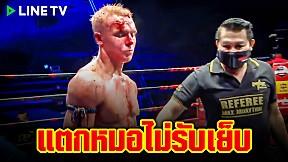 ชกเลือดสาดดด!!! เดือดกว่านี้ไม่มีอีกแล้ว - Max Muay Thai X LINE TV Highlight Ultimate Fight