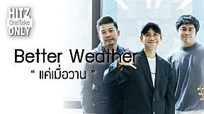 HITZ One Take ONLY | Better Weather - แค่เมื่อวาน