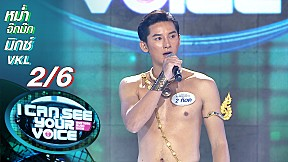 I Can See Your Voice -TH | EP.247 | หม่ำ จ๊กม๊ก vs มิกซ์ VKL | 11 พ.ย. 63 [2\/6]