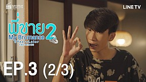 พี่ชาย My Bromance 2 : 5 Years later | EP.3 [2\/3]