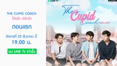 The Cupid Coach โค้ชลับสลับรัก (Official Teaser)