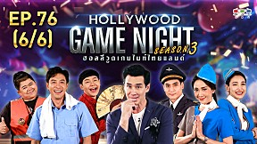 HOLLYWOOD GAME NIGHT THAILAND S.3 | EP.76 [6\/6]