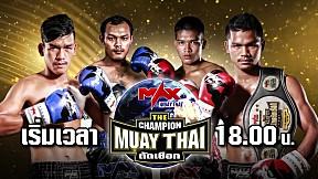 [MAX MUAY THAI] พบกับ! คู่มวยสุดเดือด! 6 คู่รวด (punch right) (vs) (punch left) - 14\/11\/2020