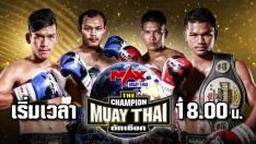 [MAX MUAY THAI] พบกับ! คู่มวยสุดเดือด! 6 คู่รวด (punch right) (vs) (punch left) - 14/11/2020
