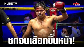 FIGHT 2 - แตกหนึ่ง!!! เลือดขึ้นหน้า!!!! [MAX MUAY THAI] 29\/08\/2020