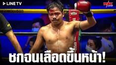 FIGHT 2 - แตกหนึ่ง!!! เลือดขึ้นหน้า!!!! [MAX MUAY THAI] 29/08/2020