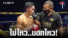 [FIGHT 1]  ไม่ไหว....บอกไหว! - MAX MUAY THAI = 29\/08\/2020