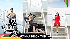 WANNA BE ON TOP #458 Jet set | เทยเที่ยวไทย