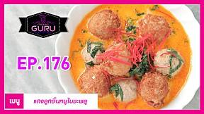 Cooking Guru | EP.176 แกงลูกชิ้นหมูใบชะพลู