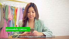 Basic by Sita ธุรกิจแฟชั่นที่เข้าถึงกลุ่มลูกค้าอย่างตรงจุดด้วยการใช้ LINE Ads Platform