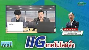 IIGเทคโนโลยีล้ำ I ตะลุมบอล mai