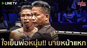 MAXMUAYTHAI X LINE TV - ใจเย็นพ่อหนุ่ม หน้านายแหก!!!! ให้หมอเช็คหน่อยเลือดนี้ไหลท่วม?