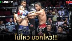 MAX MUAY THAI - โคตรเดือด! ไฟว้กันจนเวทีสะเทือน!!!