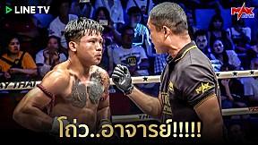 MAXMUAYTHAI X LINE TV - โด่ว อาจารย์...ผมไหว!!!