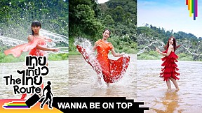 WANNA BE ON TOP #441 Water Splash | เทยเที่ยวไทย