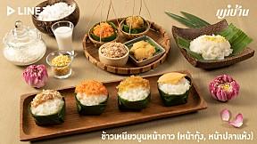 แจกสูตร \'ข้าวเหนียวมูนหน้ากุ้ง หน้าปลาแห้ง\' เมนูขนมไทยสูตรเด็ดเคล็ด (ไม่) ลับ ทำกินง่าย ทำขายอร่อย