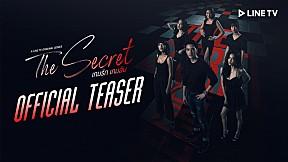 THE SECRET เกมรัก เกมลับ [Official Teaser 2]