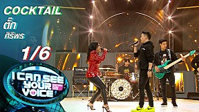 I Can See Your Voice -TH | EP.248 | COCKTAIL vs ตั๊ก ศิริพร | 18 พ.ย. 63 [1\/6]