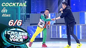 I Can See Your Voice -TH | EP.248 | COCKTAIL vs ตั๊ก ศิริพร | 18 พ.ย. 63 [6\/6]